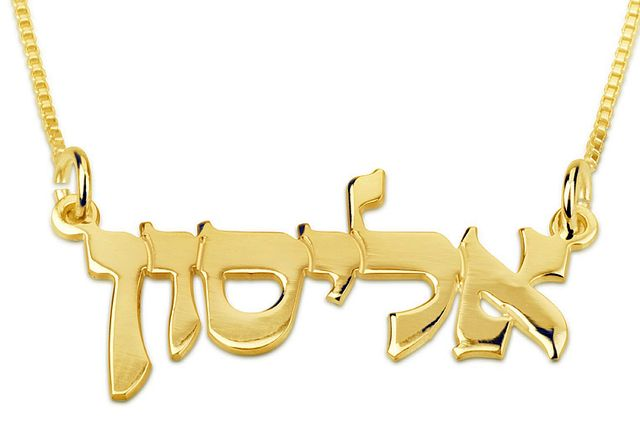 Gold Hebrew Name Necklace